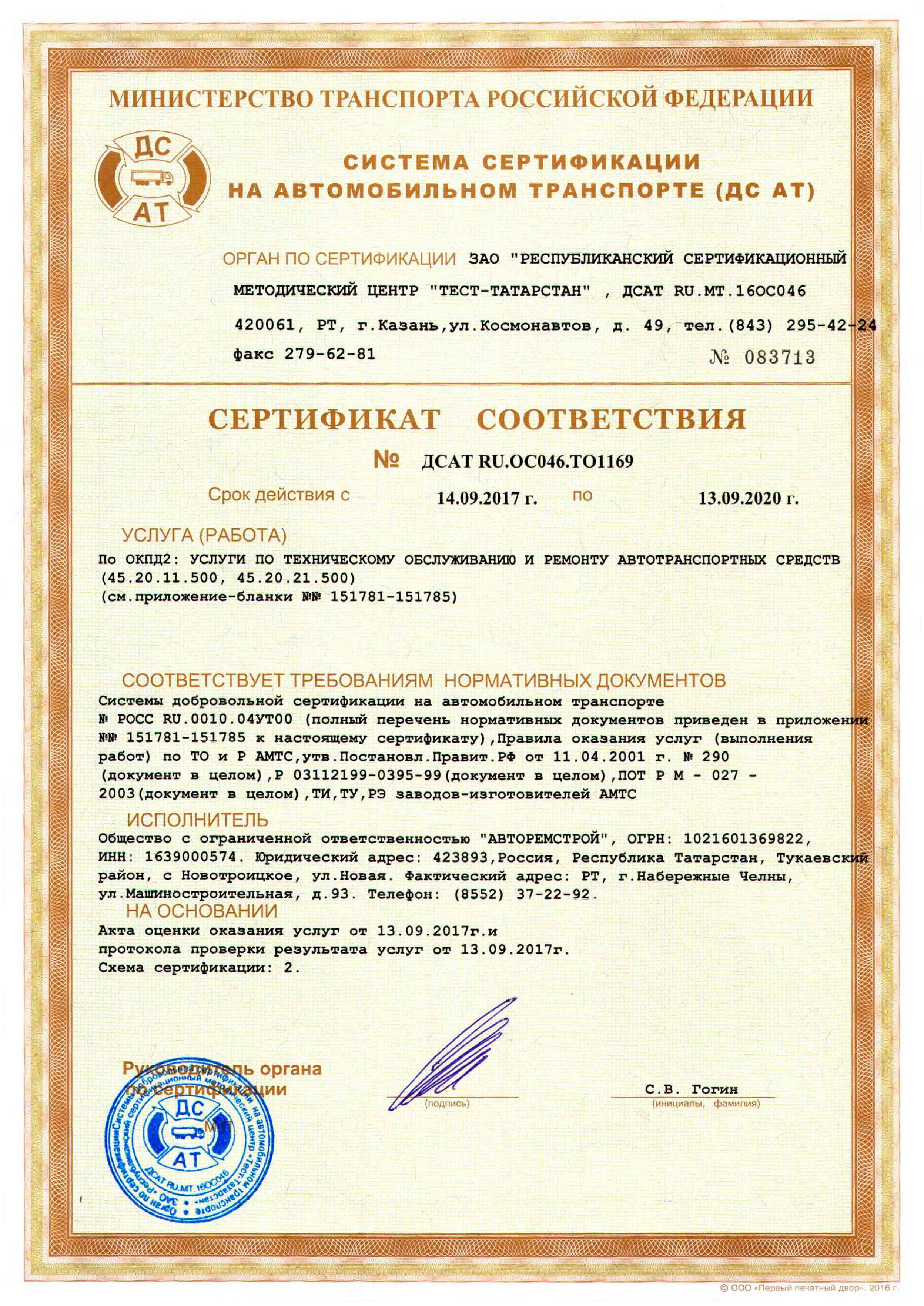 получить сертификат на гбо